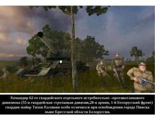 Командир 62-го гвардейского отдельного истребительно –противотанкового дивизи