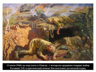 13 июля 1944г на подступах к Пинску с четырьмя орудиями гвардии майор Калинин