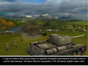 С ходу вступив в бой, артиллеристы прямой наводкой уничтожили четыре танка и