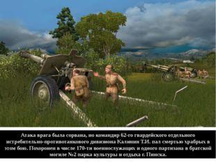 Атака врага была сорвана, но командир 62-го гвардейского отдельного истребите