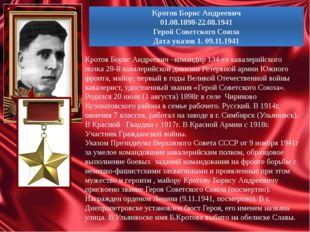 Кротов Борис Андреевич 01.08.1898-22.08.1941 Герой Советского Союза Дата указ
