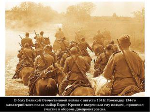 В боях Великой Отечественной войны с августа 1941г. Командир 134-го кавалерий