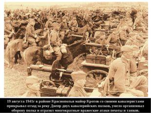 19 августа 1941г в районе Краснополья майор Кротов со своими кавалеристами пр