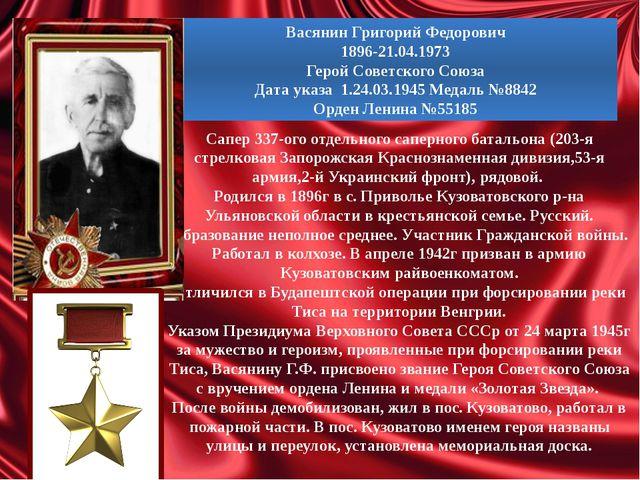 Васянин Григорий Федорович 1896-21.04.1973 Герой Советского Союза Дата указа...