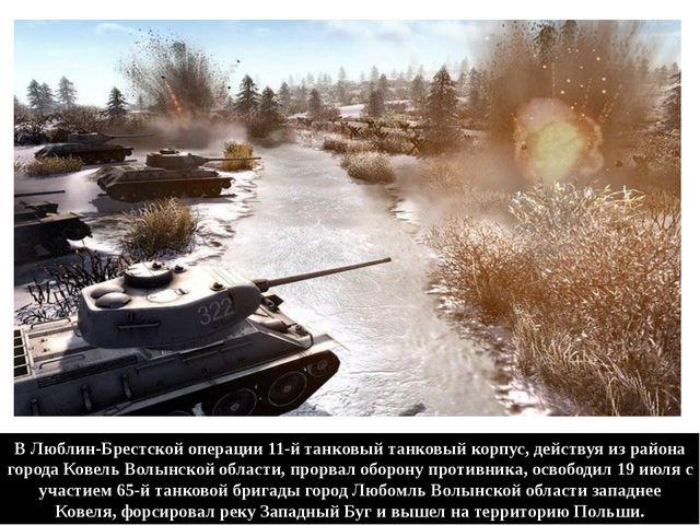 В Люблин-Брестской операции 11-й танковый танковый корпус, действуя из района...