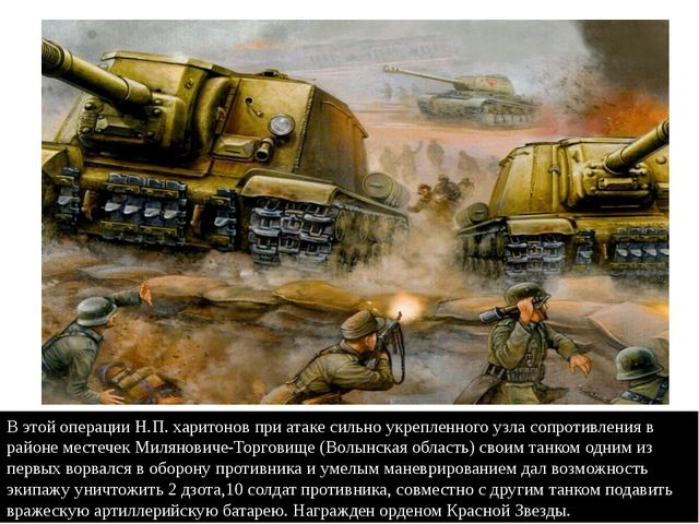 В этой операции Н.П. харитонов при атаке сильно укрепленного узла сопротивлен...