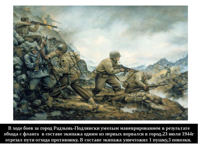 В ходе боев за город Радзынь-Подлянски умелым маневрированием в результате об...