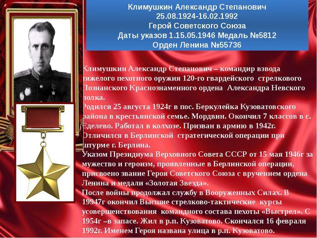 Климушкин Александр Степанович 25.08.1924-16.02.1992 Герой Советского Союза Д...