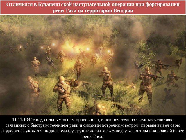 Отличился в Будапештской наступательной операции при форсировании реки Тиса н...