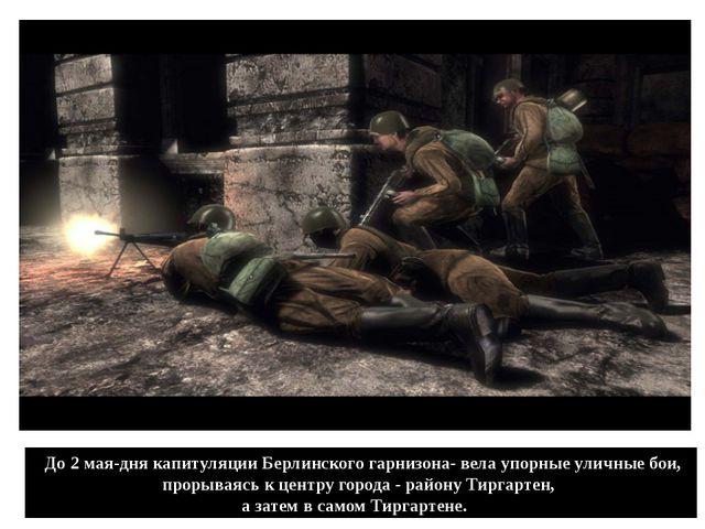 До 2 мая-дня капитуляции Берлинского гарнизона- вела упорные уличные бои, пр...