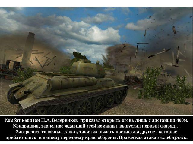 Комбат капитан Н.А. Ведерников приказал открыть огонь лишь с дистанции 400м....