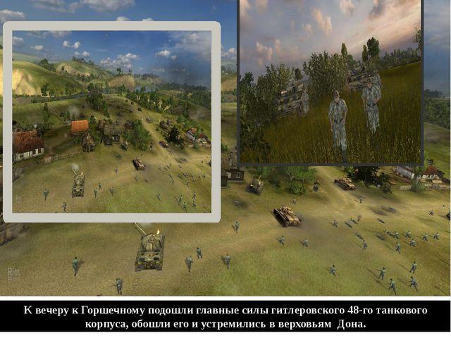 К вечеру к Горшечному подошли главные силы гитлеровского 48-го танкового корп...