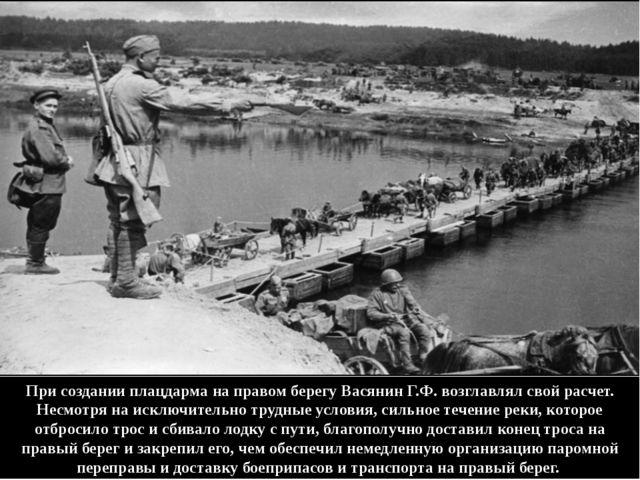 При создании плацдарма на правом берегу Васянин Г.Ф. возглавлял свой расчет....