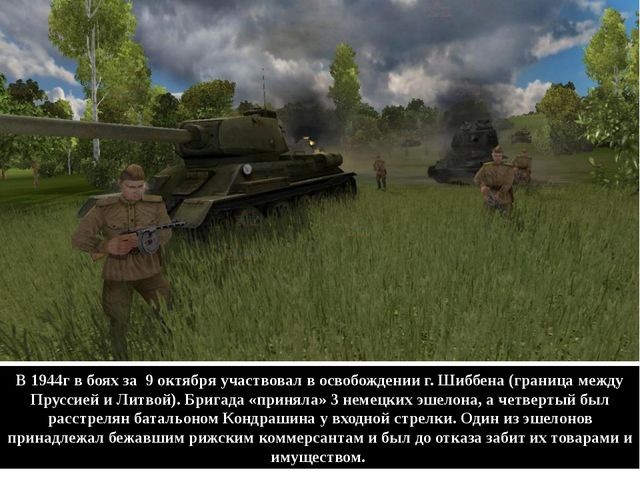 В 1944г в боях за 9 октября участвовал в освобождении г. Шиббена (граница меж...