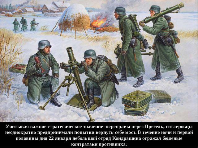 Учитывая важное стратегическое значение переправы через Прегель, гитлеровцы н...