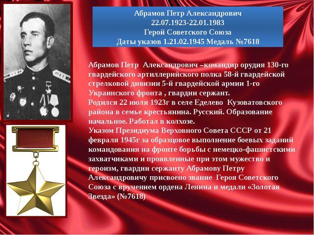 Абрамов Петр Александрович –командир орудия 130-го гвардейского артиллерийск...