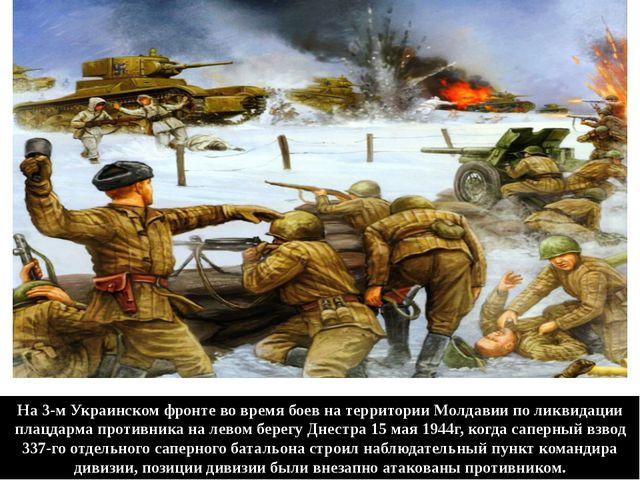 На 3-м Украинском фронте во время боев на территории Молдавии по ликвидации п...