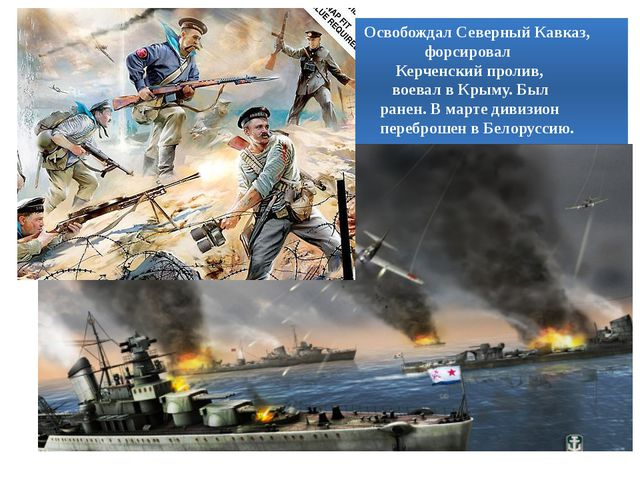 Освобождал Северный Кавказ, форсировал Керченский пролив, воевал в Крыму. Бы...
