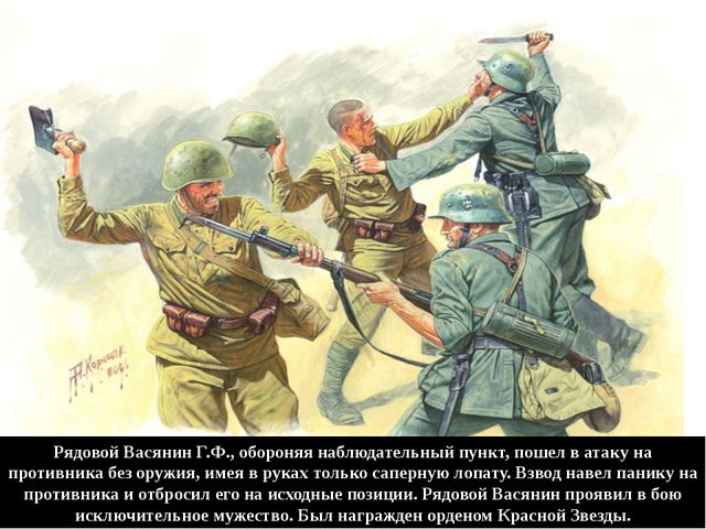 Рядовой Васянин Г.Ф., обороняя наблюдательный пункт, пошел в атаку на противн...
