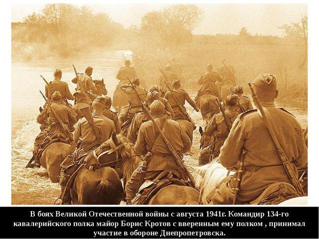 В боях Великой Отечественной войны с августа 1941г. Командир 134-го кавалерий...