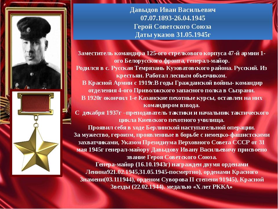 Давыдов Иван Васильевич 07.07.1893-26.04.1945 Герой Советского Союза Даты ука...