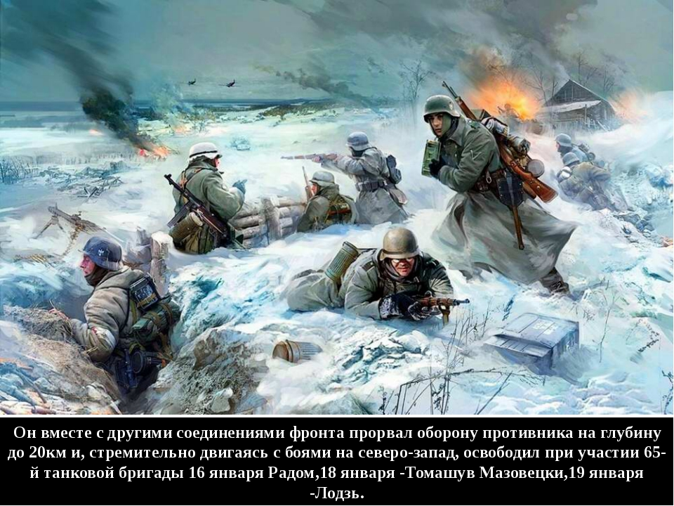 Он вместе с другими соединениями фронта прорвал оборону противника на глубину...