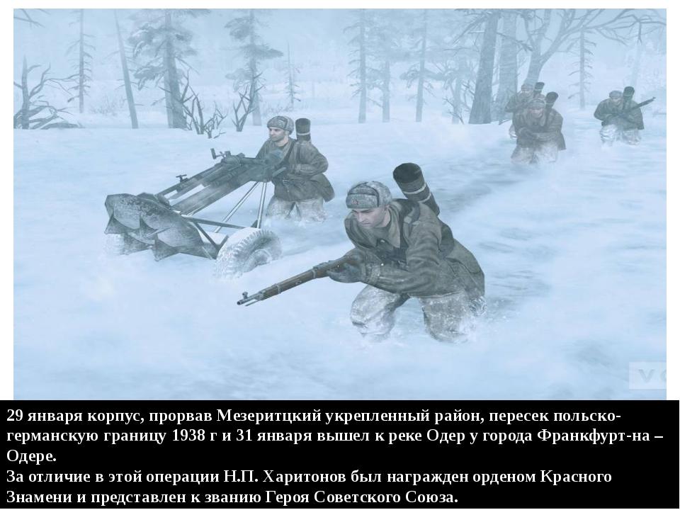 29 января корпус, прорвав Мезеритцкий укрепленный район, пересек польско-герм...