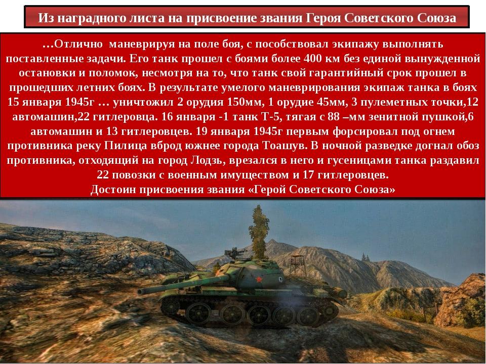 Из наградного листа на присвоение звания Героя Советского Союза …Отлично мане...