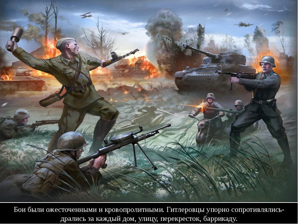 Бои были ожесточенными и кровопролитными. Гитлеровцы упорно сопротивлялись-др...