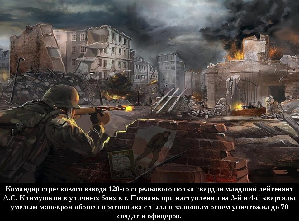 Командир стрелкового взвода 120-го стрелкового полка гвардии младший лейтенан...