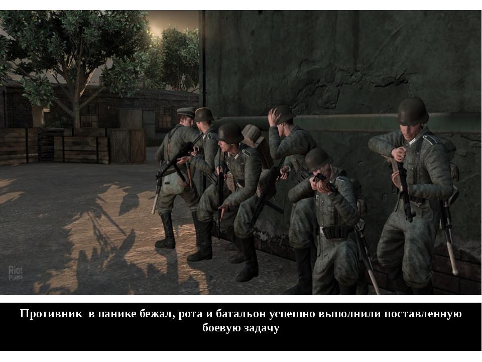 Противник в панике бежал, рота и батальон успешно выполнили поставленную боев...