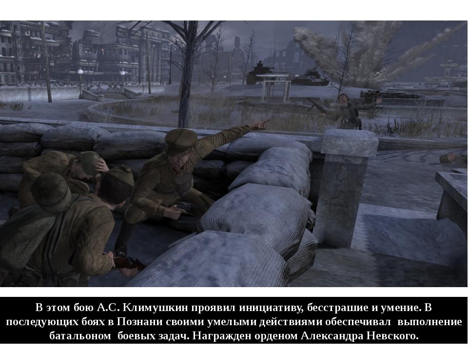 В этом бою А.С. Климушкин проявил инициативу, бесстрашие и умение. В последую...