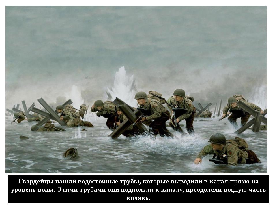 Гвардейцы нашли водосточные трубы, которые выводили в канал прямо на уровень...
