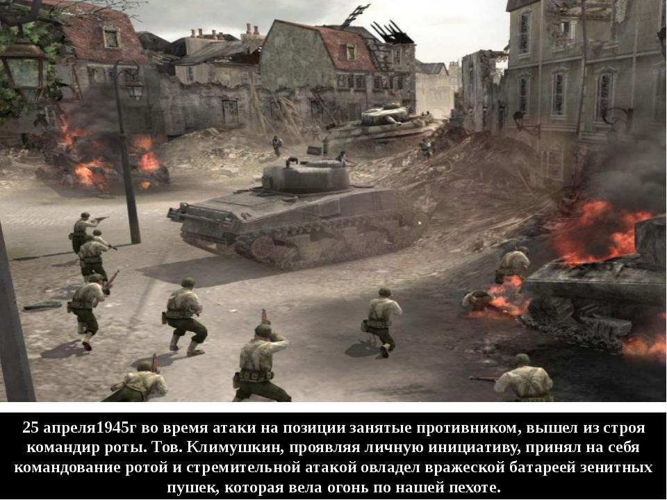 25 апреля1945г во время атаки на позиции занятые противником, вышел из строя...