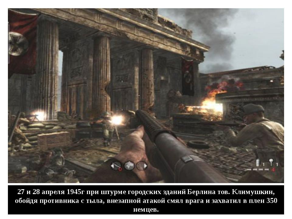27 и 28 апреля 1945г при штурме городских зданий Берлина тов. Климушкин, обой...
