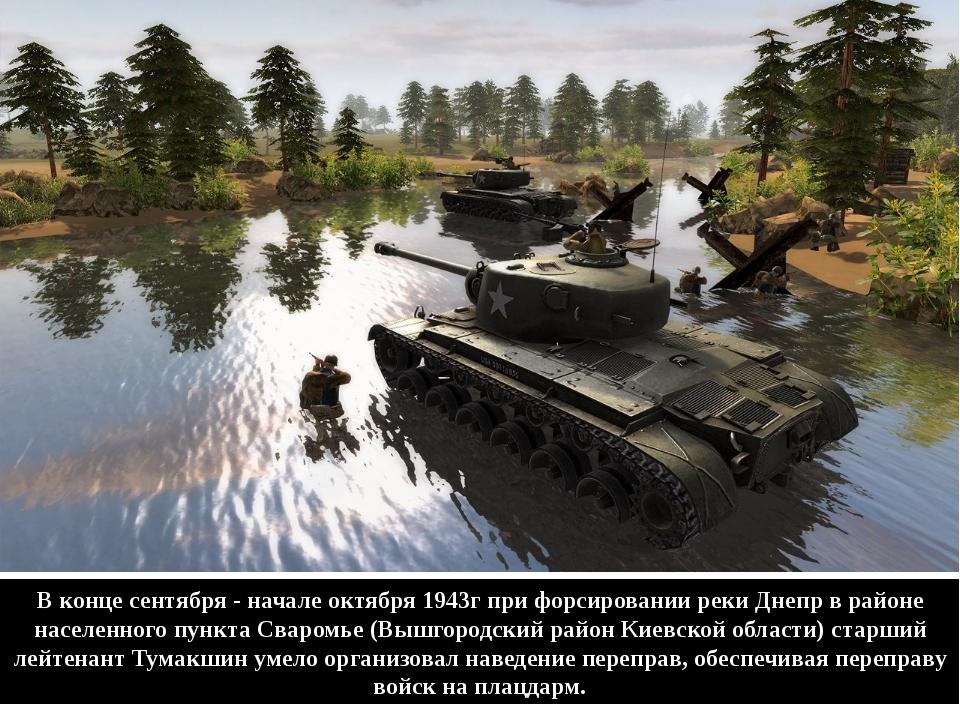 В конце сентября - начале октября 1943г при форсировании реки Днепр в районе...