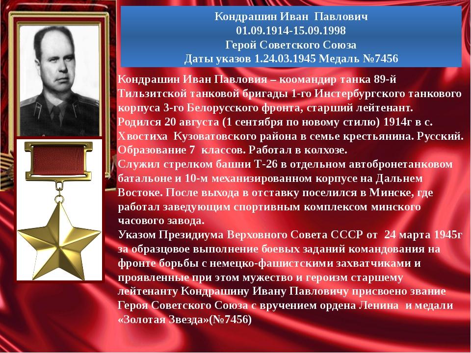 Кондрашин Иван Павлович 01.09.1914-15.09.1998 Герой Советского Союза Даты ука...