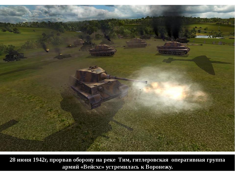 28 июня 1942г, прорвав оборону на реке Тим, гитлеровская оперативная группа а...