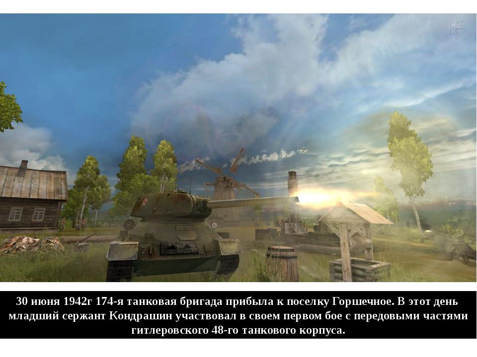 30 июня 1942г 174-я танковая бригада прибыла к поселку Горшечное. В этот день...
