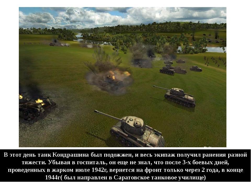 В этот день танк Кондрашина был подожжен, и весь экипаж получил ранения разно...