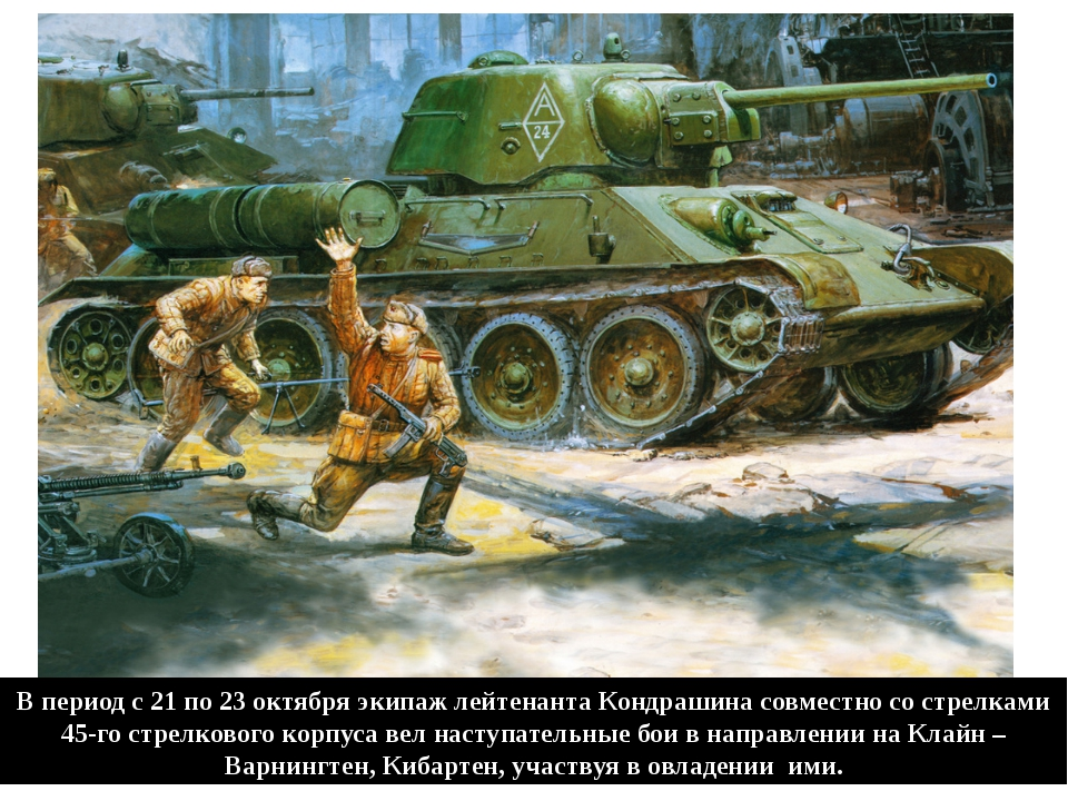 В период с 21 по 23 октября экипаж лейтенанта Кондрашина совместно со стрелка...