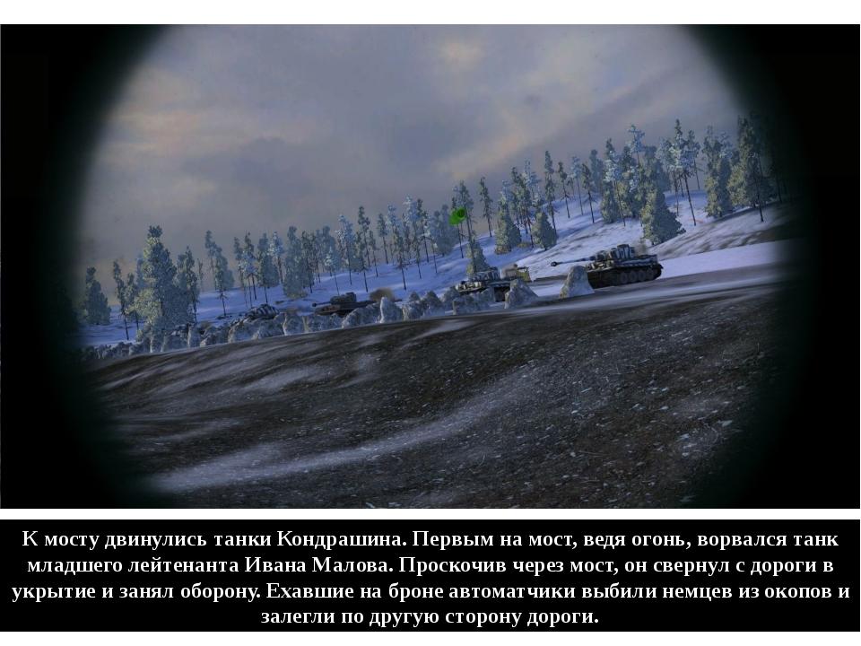 К мосту двинулись танки Кондрашина. Первым на мост, ведя огонь, ворвался танк...