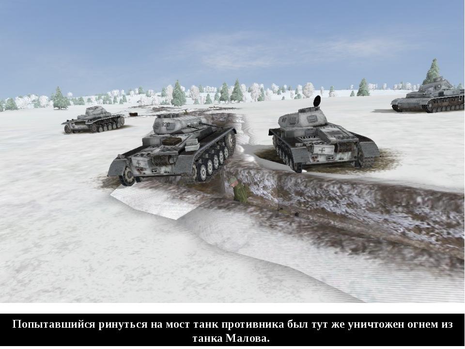 Попытавшийся ринуться на мост танк противника был тут же уничтожен огнем из т...