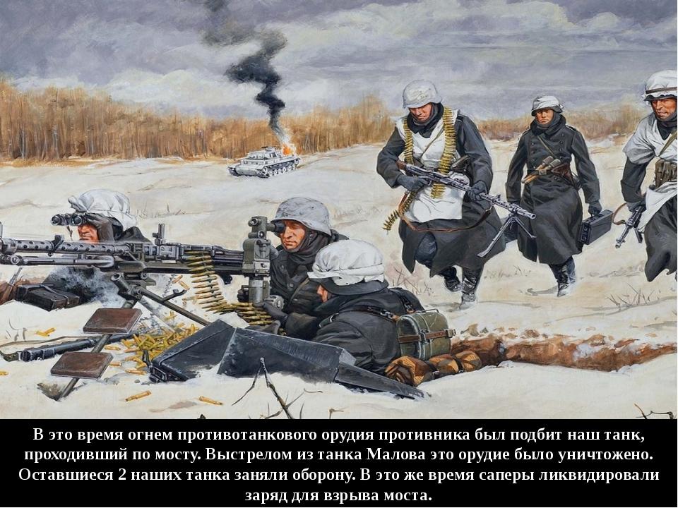 В это время огнем противотанкового орудия противника был подбит наш танк, про...