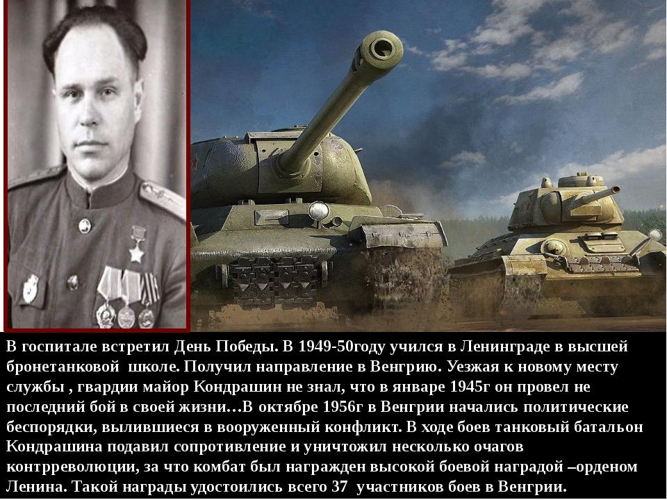 В госпитале встретил День Победы. В 1949-50году учился в Ленинграде в высшей...