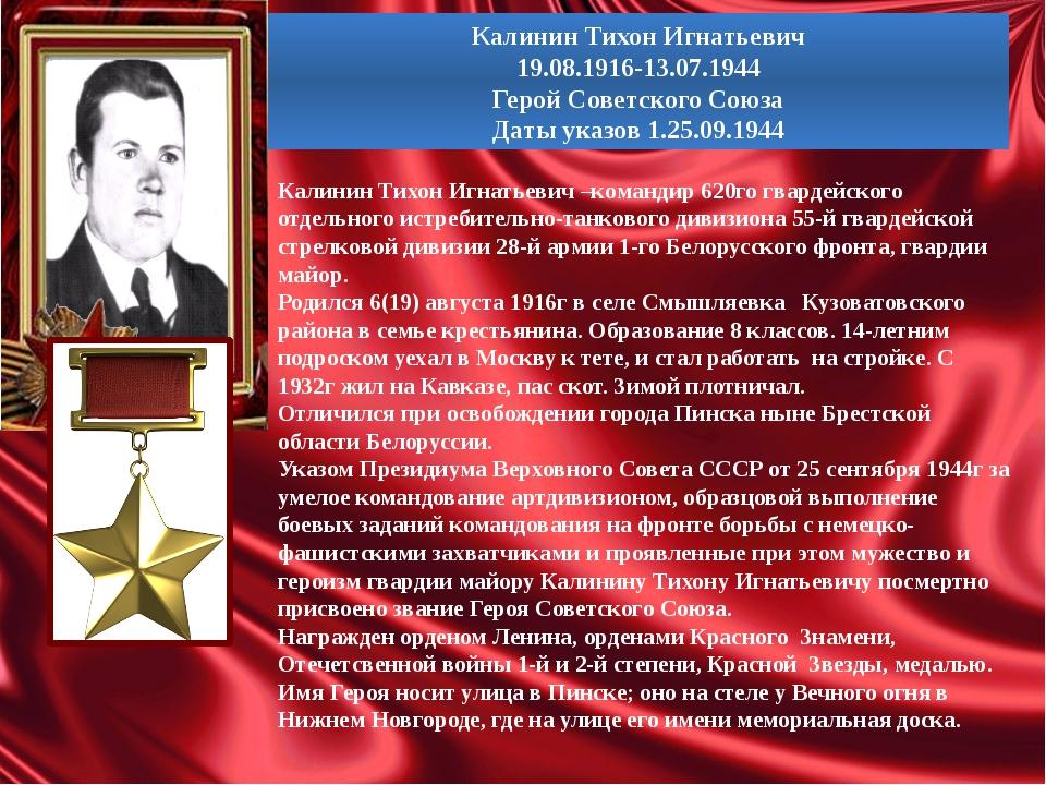 Калинин Тихон Игнатьевич 19.08.1916-13.07.1944 Герой Советского Союза Даты ук...