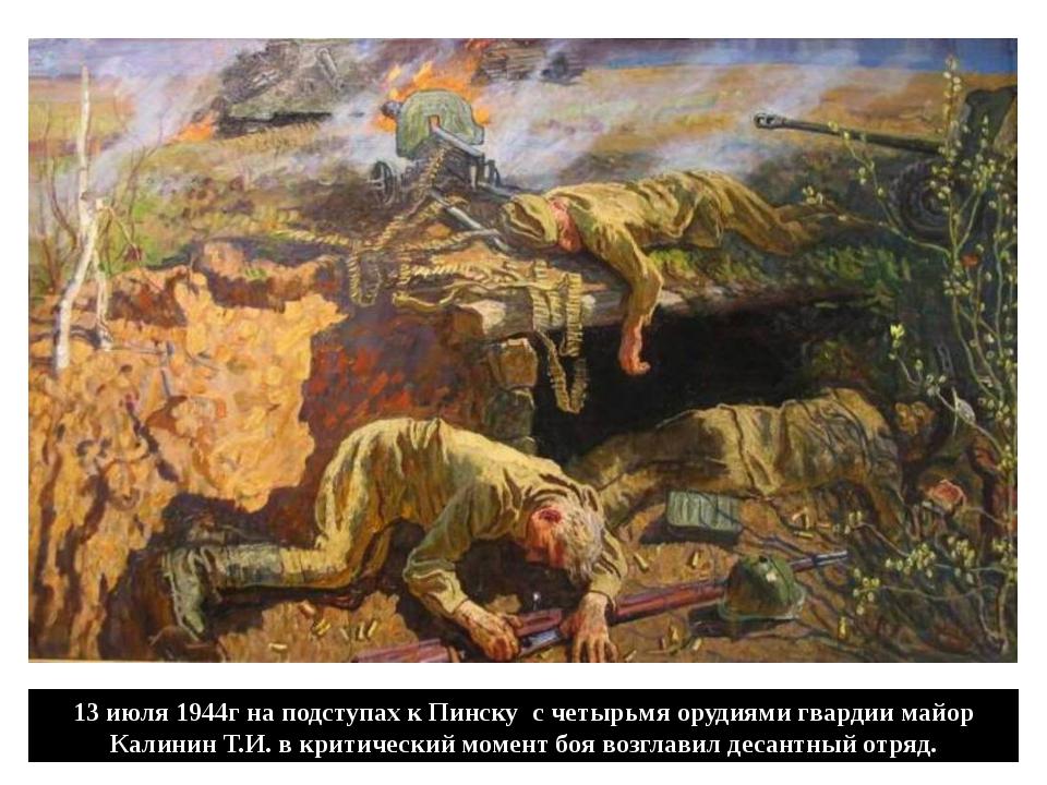 13 июля 1944г на подступах к Пинску с четырьмя орудиями гвардии майор Калинин...