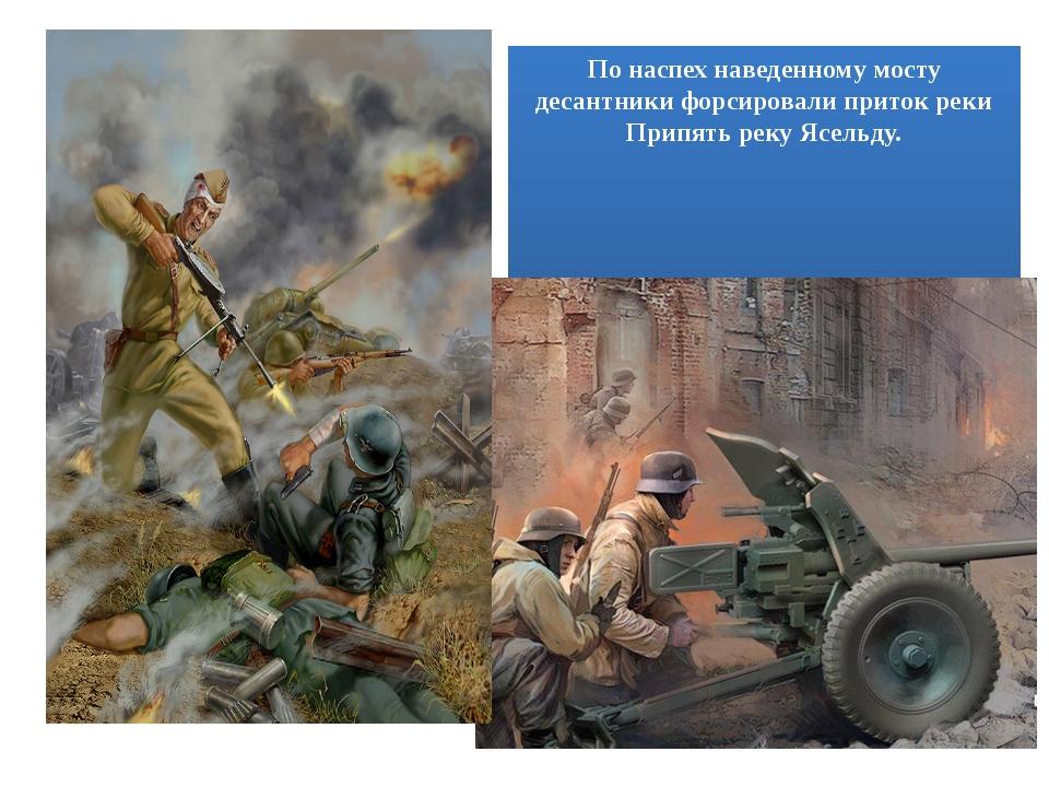 По наспех наведенному мосту десантники форсировали приток реки Припять реку Я...