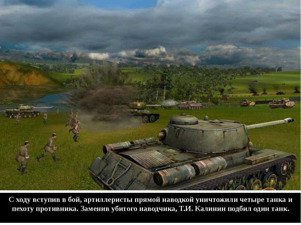 С ходу вступив в бой, артиллеристы прямой наводкой уничтожили четыре танка и...