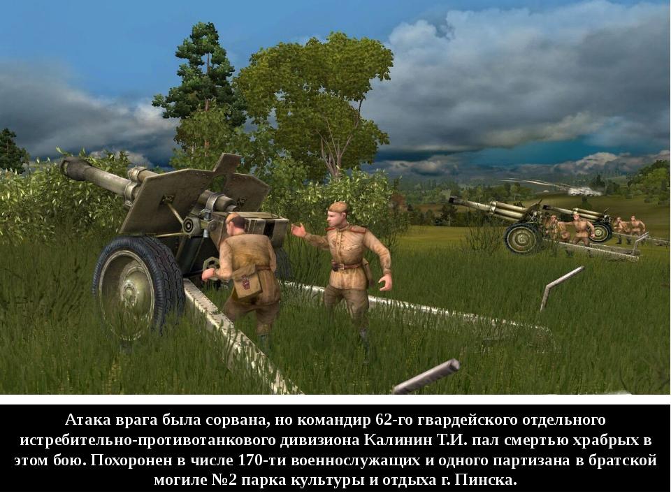 Атака врага была сорвана, но командир 62-го гвардейского отдельного истребите...